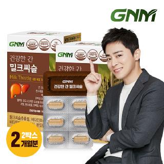 [조정석밀크씨슬] GNM 건강한 간 밀크씨슬 실리마린 2박스 (총 2개월분)