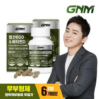 [무부형제] GNM 임산부 엽산600 & 비타민D 2병 (총 6개월분)