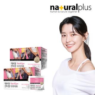 권나라 에버핏 잔티젠 다이어트 2박스(4주분)