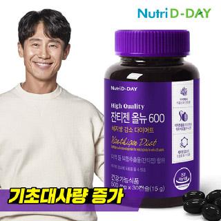 뉴트리디데이 다이어트 잔티젠 올뉴 600 30캡슐 1병