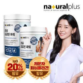 내츄럴플러스 초유 프로틴 단백질 분말 450g 2통 / 락토페린 콜라겐함유