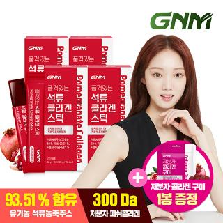 [300달톤]GNM 품격있는 석류 콜라겐 젤리 스틱 4박스 (총 60포) + 구미 1봉 증정