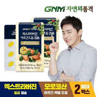 GNM자연의품격 모로코 먹는 커넬 식용 아르간 오일 2박스 (총 60캡슐)