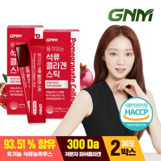 [300달톤] GNM 석류콜라겐젤리 스틱 2박스 (총 30포) / 석류즙 저분자 콜라겐 펩타이드