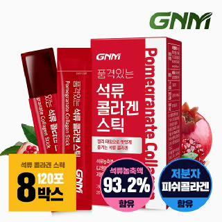 [300달톤] GNM 품격있는 석류 콜라겐 젤리 스틱 8박스 (총 120포) / 석류즙 / 저분자 피쉬콜라겐