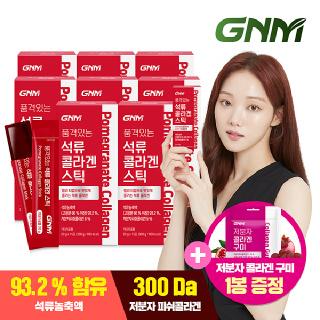 [300달톤] GNM 품격있는 석류 콜라겐 젤리 스틱 8박스 (총 120포) + 구미 1봉 증정
