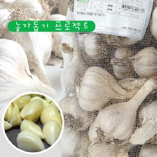 무농약 한지형 마늘 2kg