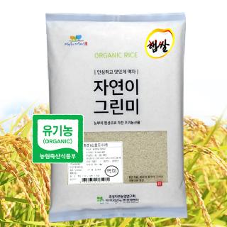 농가돕기 유기농 백미 4kg(2020년)