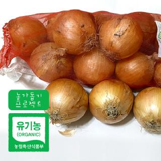 학교급식 농산물 유기농 양파 8kg