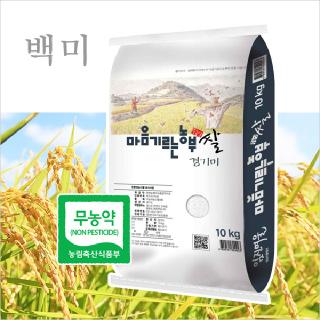 경기 학교급식 친환경 백미 10kg, 2019년산