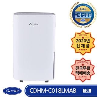 [캐리어] 클라윈드 18리터 제습기 CDHM-C018LMAB