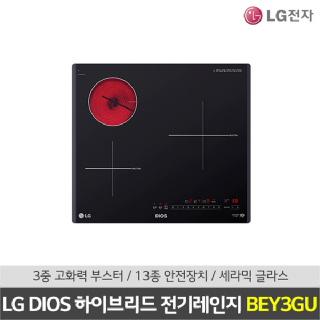 [LG전자] DIOS 하이브리드 전기레인지 (BEY3GU) 인덕션2구+하이라이트1구/3중고화력/세라믹글라스/블랙