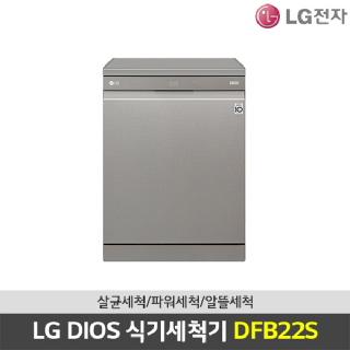 ★9월특가★[LG전자] DIOS 식기세척기 (DFB22S) 12인용/샤이니퓨어/스탠드형, 빌트인형