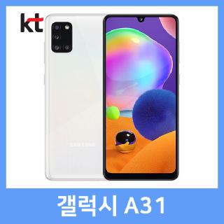 [KT] 갤럭시A31 번호이동(선택약정 25% 추가할인)