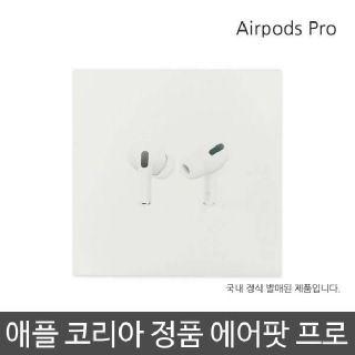 (현대Hmall)[Apple]정품 에어팟 프로(AirPods Pro) MWP22KH/A 무선충전 노이즈 캔슬링 국내발송