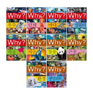 예림당 Why 과학학습만화 1-10 10권 묶음 증보판세트