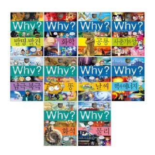 예림당 Why 과학학습만화 11-20 10권 묶음 증보판세트
