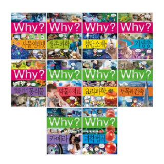 예림당 Why 과학학습만화 81-90 10권 묶음 증보판세트