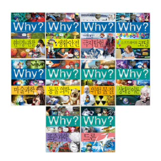 예림당 Why 과학학습만화 61-70 10권 묶음 증보판세트