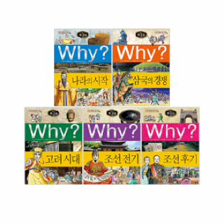 why 와이 한국사 나라의시작 포함 1-5번 5권 세트