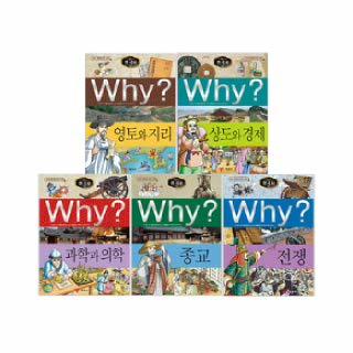 why 와이 한국사 전쟁 영토와지리 포함 6-10번 5권 세트