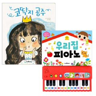 스마트베어ㅣ우리집 피아노+코딱지 공주(총2권)