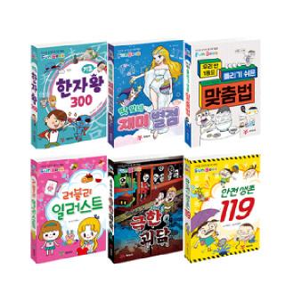 펀북6종세트_맞춤법,한자왕,일러스트,극한괴담,안전119,재미별점