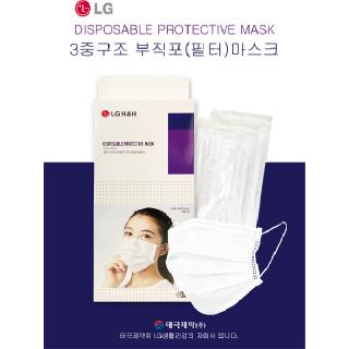 [LG H&H] 3중구조 부직포(필터) 마스크 50매(개별 포장)