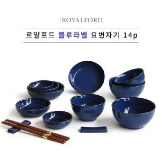 [로얄포드] 블루라벨 요변자기 14p