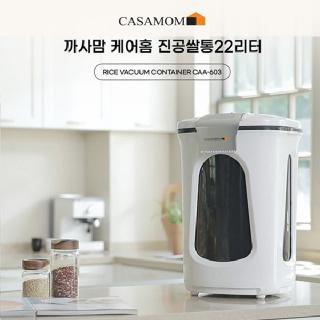 [까사맘] 프리미엄 케어홈 22L 진공 쌀통 CAA-603