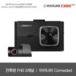 [아이나비] 전/후방 FHD 2채널 블랙박스 Z3000 PLUS 32G (무료 출장장착 포함)