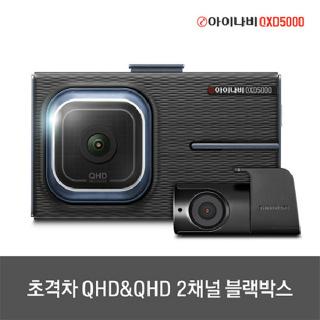 [아이나비] 전/후방 QHD 2채널 블랙박스 QXD5000 32G (무료 출장장착 포함)