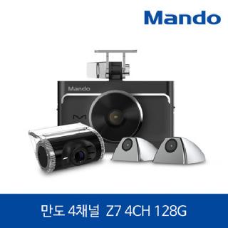 [만도] 전/후방 FHD 측면 HD 4채널 블랙박스 Z7 128GB(무료 출장장착 포함)