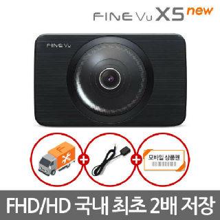 (현대Hmall)파인뷰 X5 NEW 2채널 블랙박스 32GB FHD/HD 2배저장