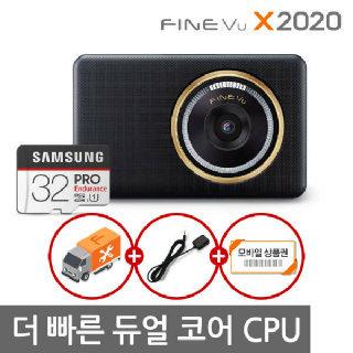 (현대Hmall)파인뷰 X2020 더빠른 듀얼코어 3배저장 QHD 2채널블랙박스 32GB