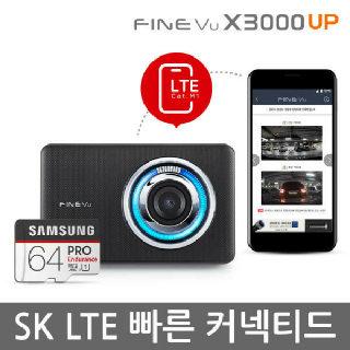 (현대Hmall)파인뷰 X3000 UP QHD/QHD 더 빠른 듀얼코어 2채널블랙박스 커넥티드 SK 64GB