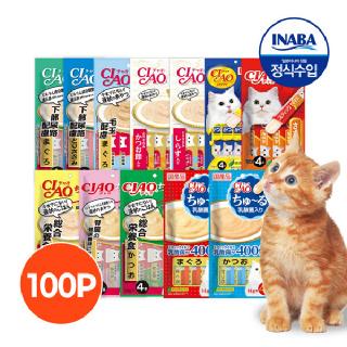 (현대Hmall)이나바 챠오츄르 고양이간식 4Px25봉 모음 (총100P)