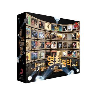 (현대Hmall)한국인이 가장 사랑하는 영화음악 2