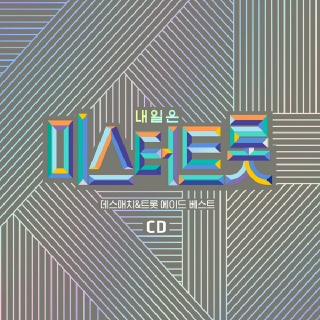(현대Hmall)내일은 미스터트롯 데스매치 - 트롯 에이드 베스트 (2CD)
