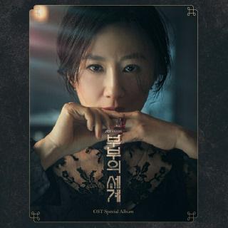 (현대Hmall)[JTBC드라마] 부부의 세계 OST