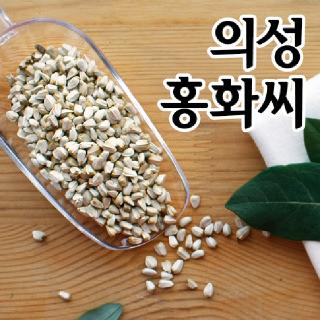 경북의성 토종 생 홍화씨 (종자용)